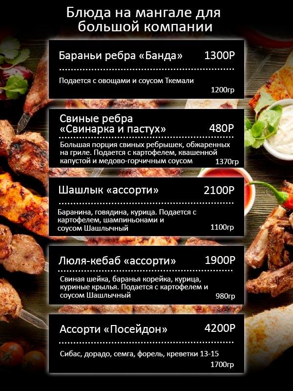 Банкетное меню блюда для большой компании