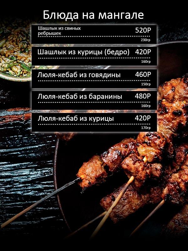 Банкетное меню блюда на мангале 2