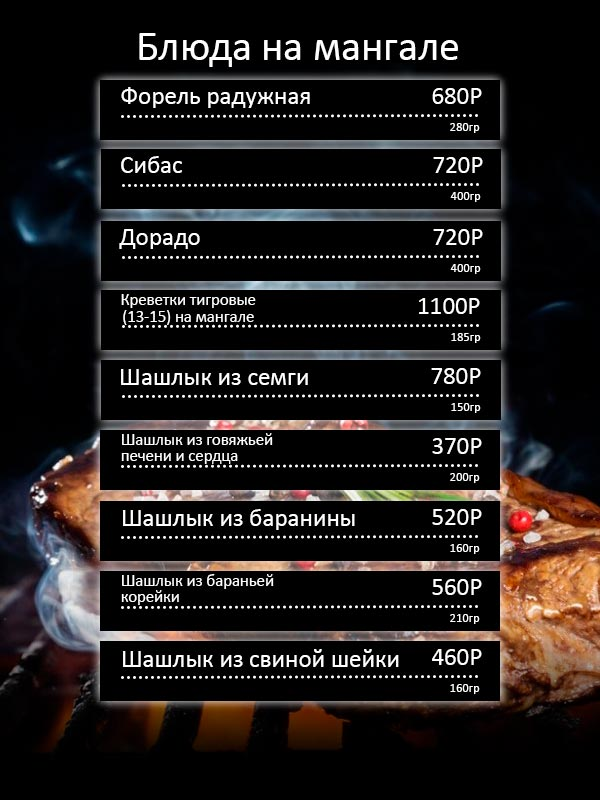 Банкетное меню блюда на мангале