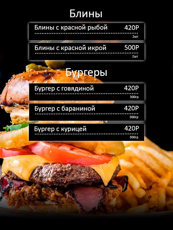 Банкетное меню бургеры