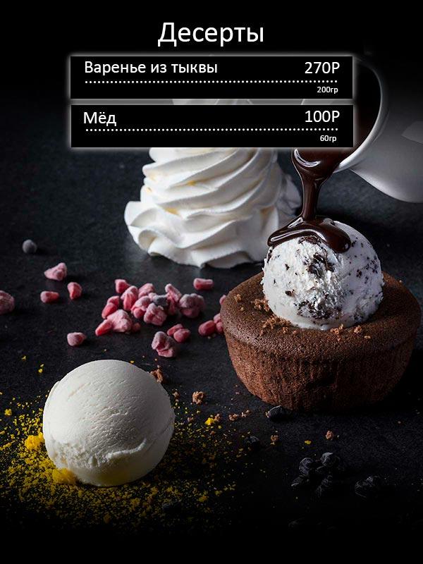 Банкетное меню десерты 2
