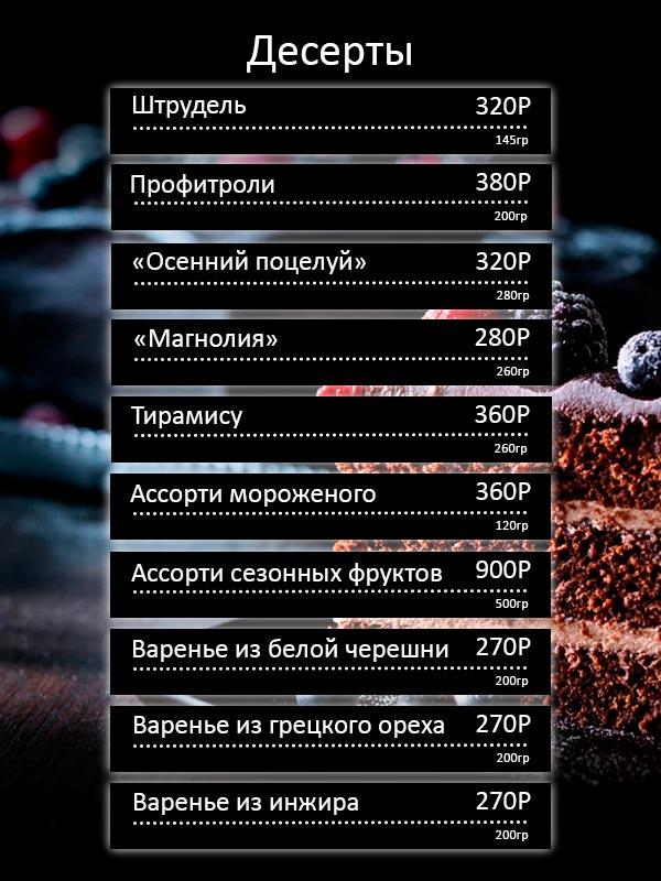 Банкетное меню десерты