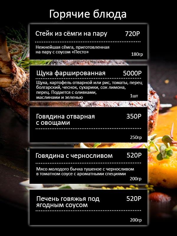 Банкетное меню горячие блюда 2