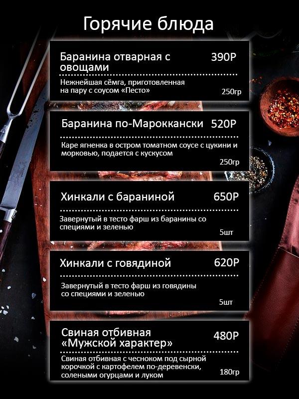 Банкетное меню горячие блюда 3