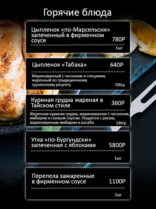 Банкетное меню горячие блюда 4