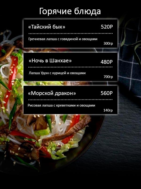Банкетное меню горячие блюда 5
