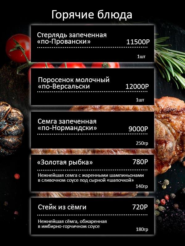 Банкетное меню горячие блюда