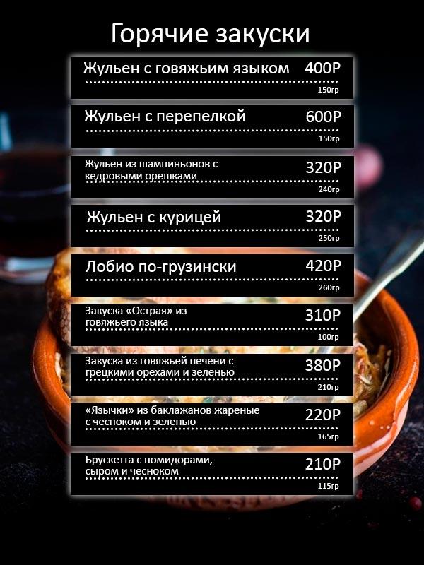 Банкетное меню горячие закуски
