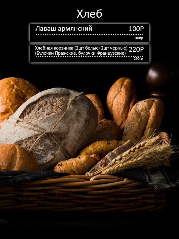 Банкетное меню хлеб