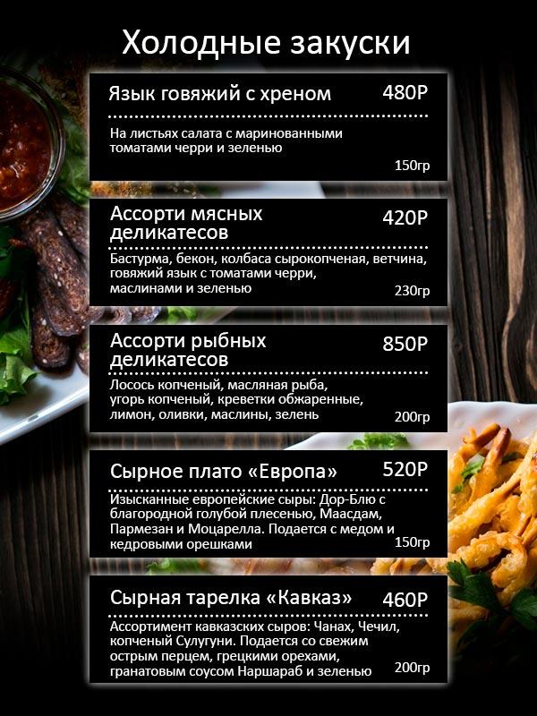 Банкетное меню холодные закуски 2