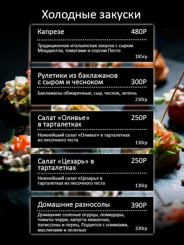 Банкетное меню холодные закуски 3