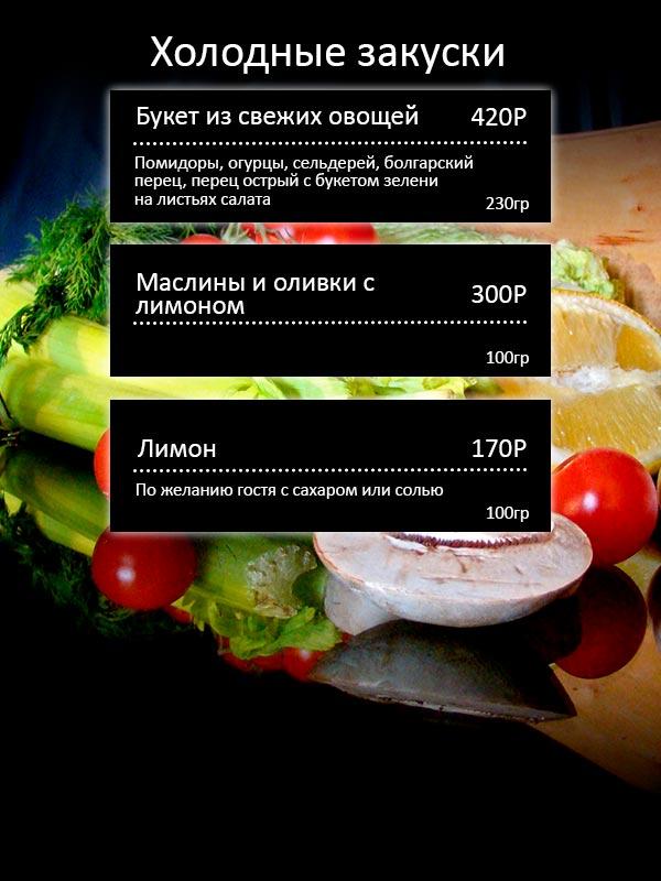 Банкетное меню холодные закуски 4
