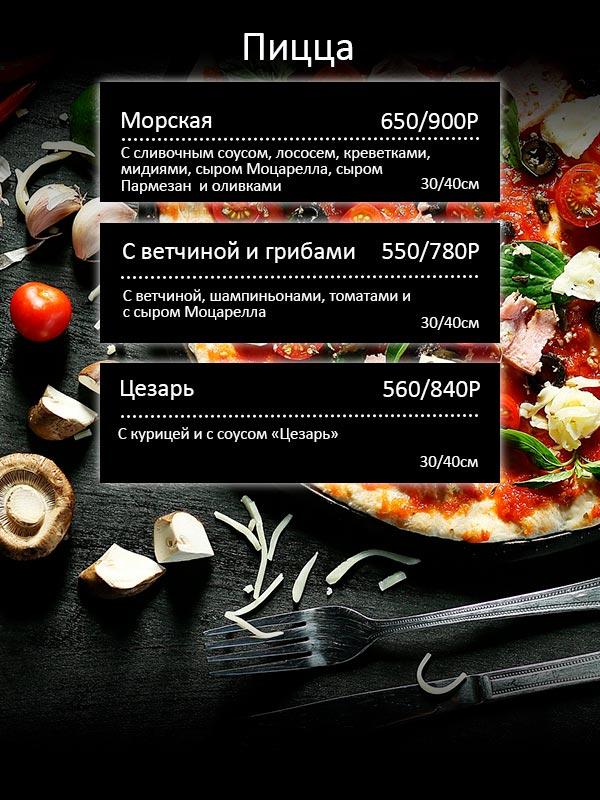 Банкетное меню пицца 2