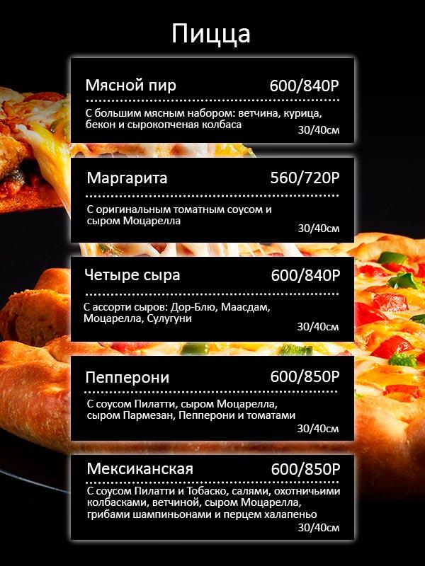 Банкетное меню пицца