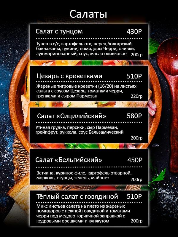 Банкетное меню салаты 2