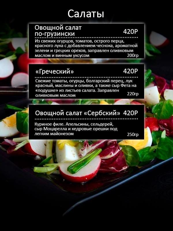 Банкетное меню салаты 3