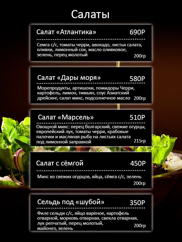Банкетное меню салаты