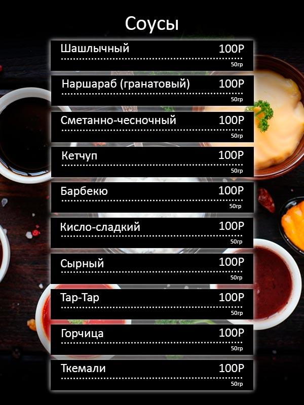 Банкетное меню соусы