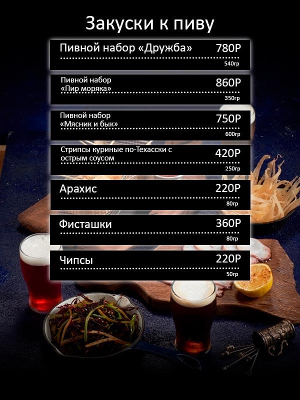 Банкетное меню закуски к пиву 2