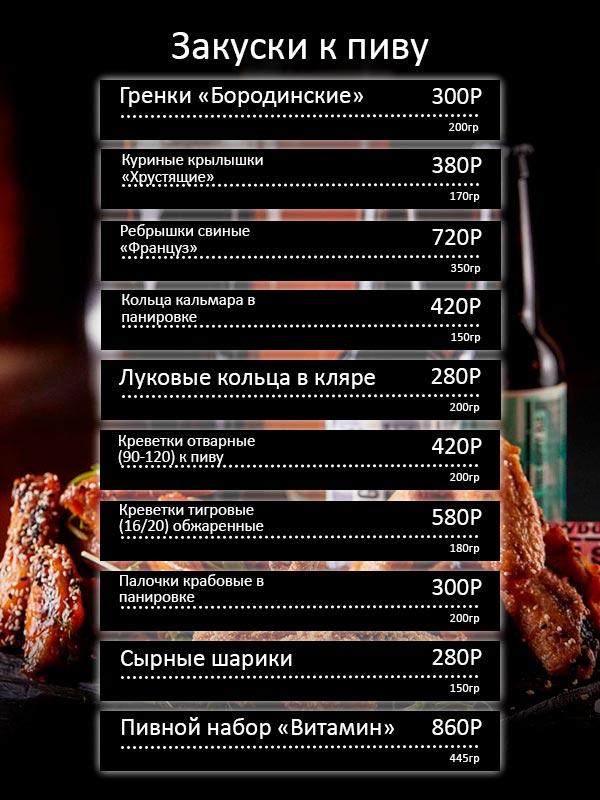 Банкетное меню закуски к пиву