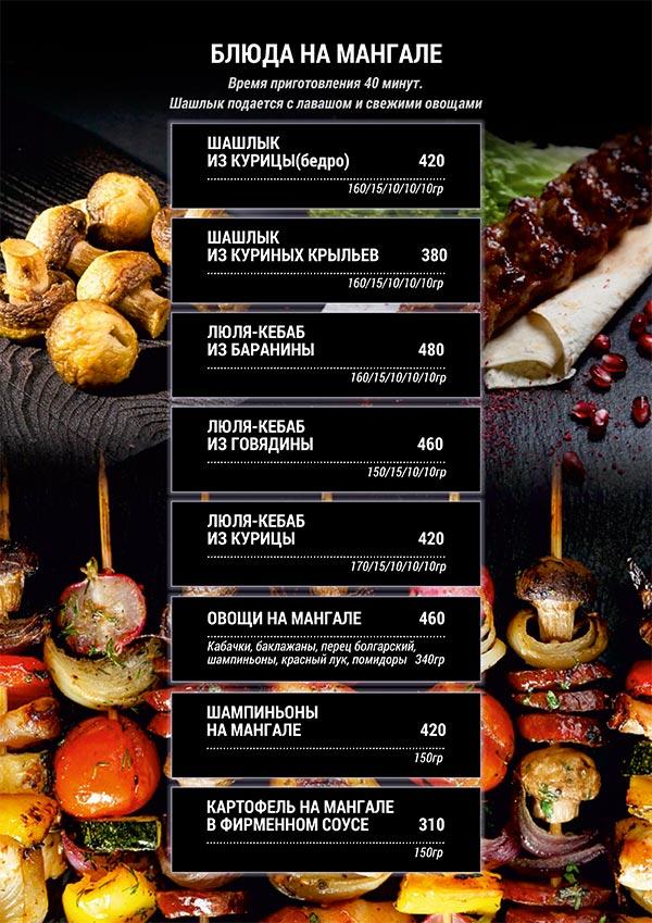 Блюда на мангале 2