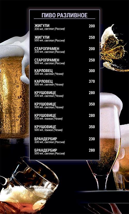 Пиво разливное